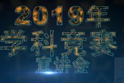 2019学科竞赛宣讲会