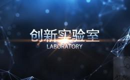 密码保护:2018创新应用实验室宣传视频