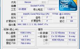 MY LENOVO Y510 CPU T2390升级T7700