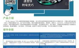两轮智能电脑鼠·高级版