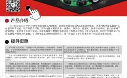 两轮智能电脑鼠·旗舰版