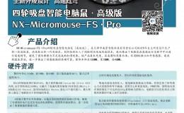 四轮吸盘智能电脑鼠·高级版
